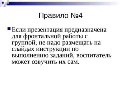 Правило №4 Если презентация предназначена для фронтальной работы с группой, н...