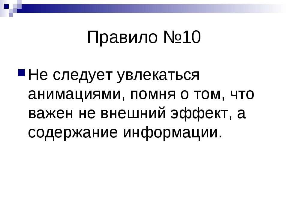 Правило №10 Не следует увлекаться анимациями, помня о том, что важен не внешн...