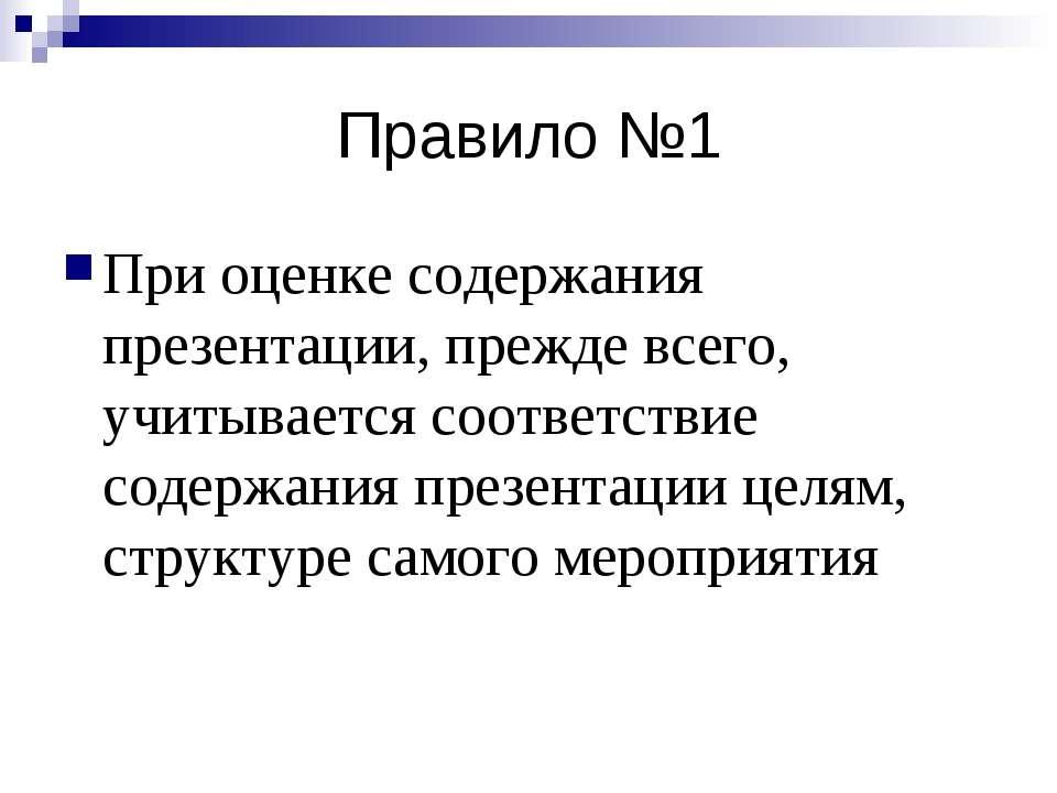 Правило №1 При оценке содержания презентации, прежде всего, учитывается соотв...