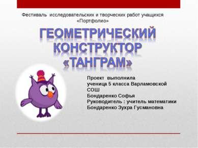 Проект выполнила ученица 5 класса Варламовской СОШ Бондаренко Софья Руководит...