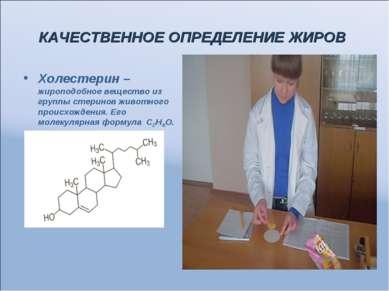 КАЧЕСТВЕННОЕ ОПРЕДЕЛЕНИЕ ЖИРОВ Холестерин – жироподобное вещество из группы с...