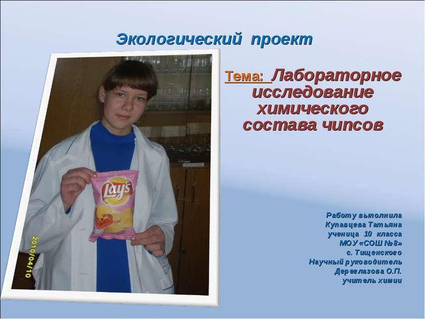 Экологический проект Тема: Лабораторное исследование химического состава чипс...