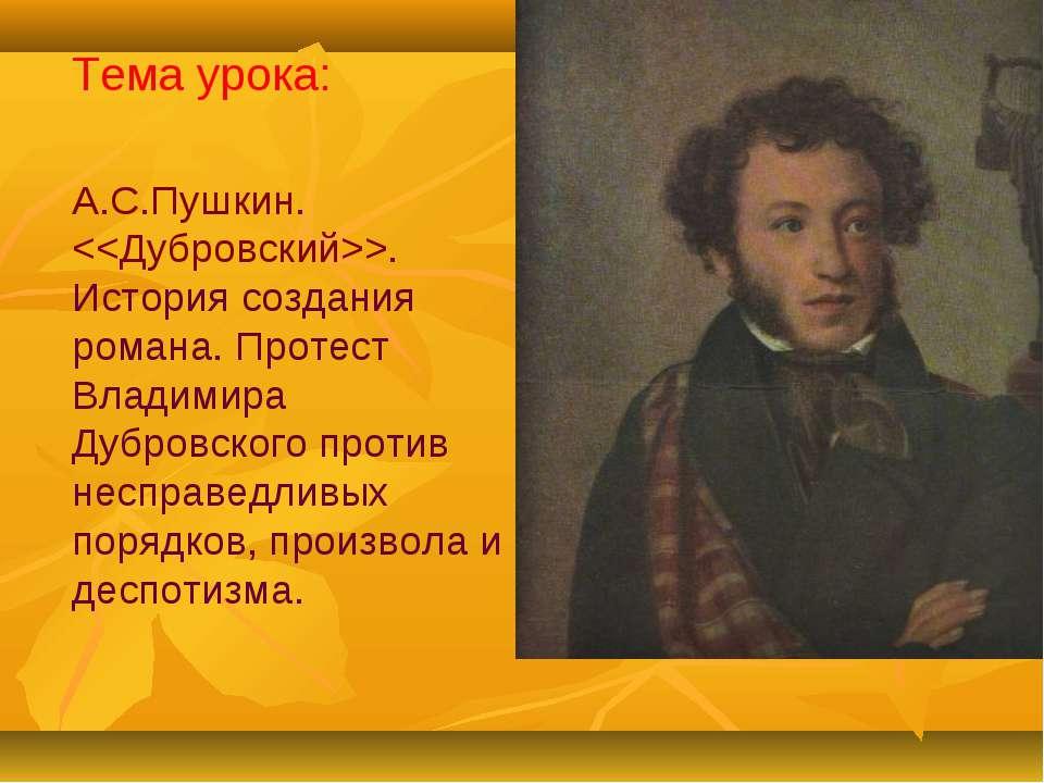 Тема урока: А.С.Пушкин. . История создания романа. Протест Владимира Дубровск...