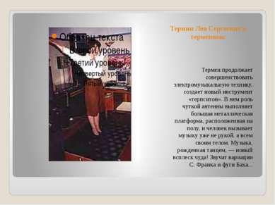 Термин Лев Сергеевич и терменвокс Термен продолжает совершенствовать электром...
