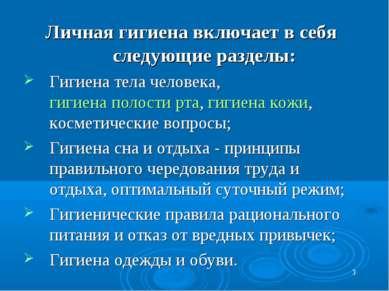 * Личная гигиена включает в себя следующие разделы: Гигиена тела человека, ги...