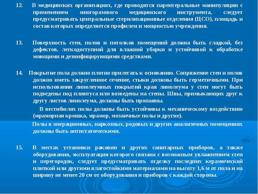 12. В медицинских организациях, где проводятся парентеральные манипуляции с п...