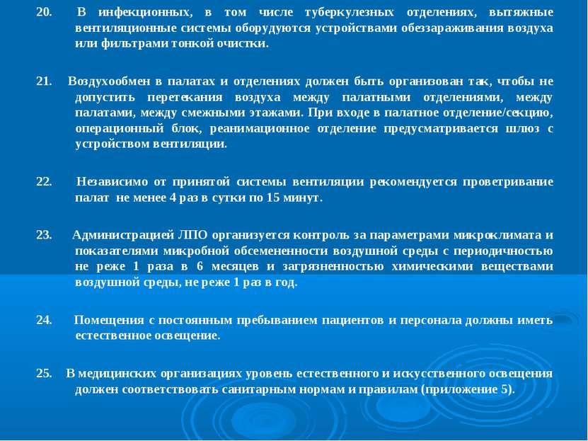 20. В инфекционных, в том числе туберкулезных отделениях, вытяжные вентиляцио...