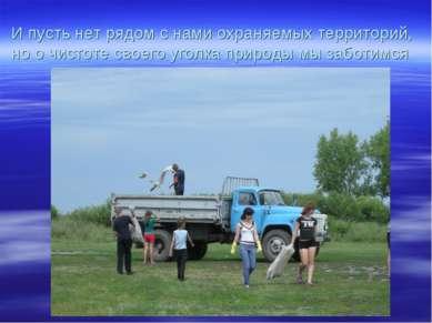 И пусть нет рядом с нами охраняемых территорий, но о чистоте своего уголка пр...