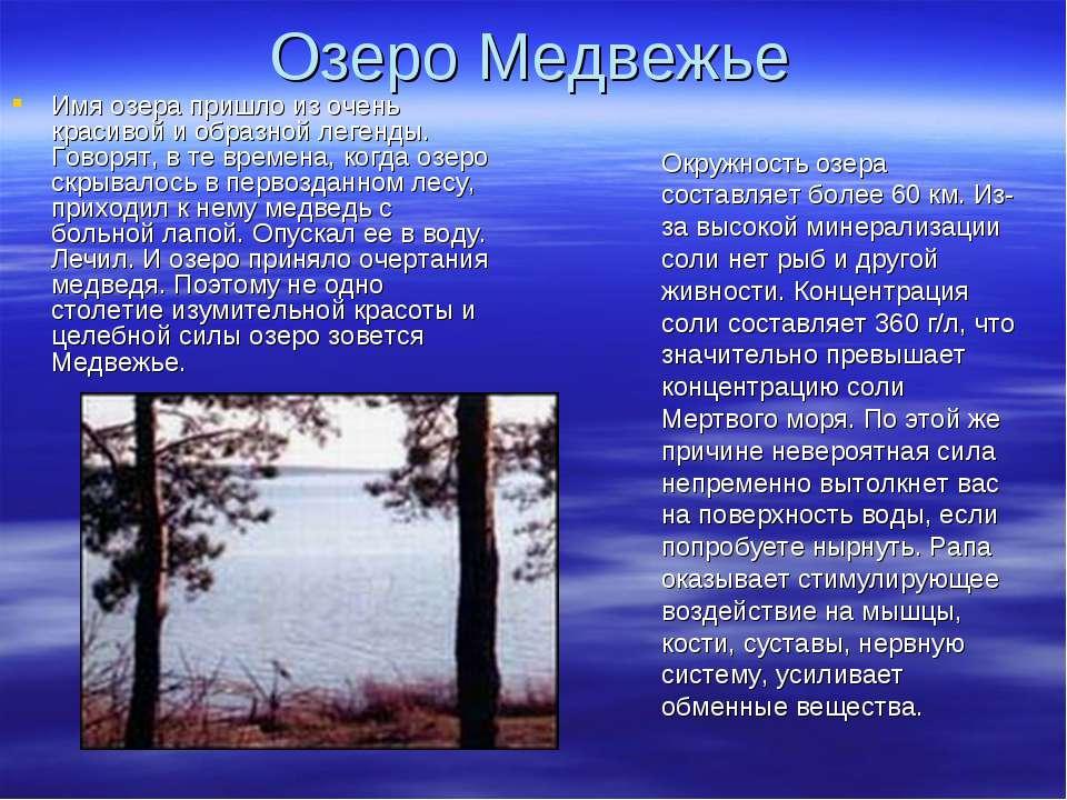 Озеро Медвежье Имя озера пришло из очень красивой и образной легенды. Говорят...