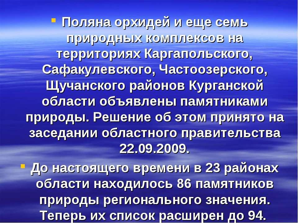 Поляна орхидей и ещесемь природных комплексов на территориях Каргапольского,...