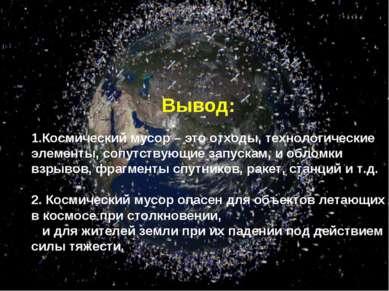 1.Космический мусор – это отходы, технологические элементы, сопутствующие зап...