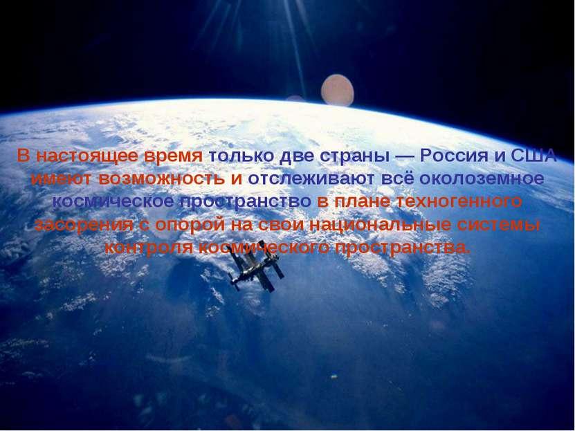 В настоящее время только две страны— Россия и США имеют возможность и отслеж...