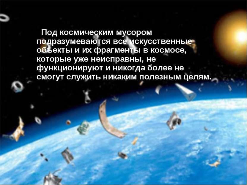 Под космическим мусором подразумеваются все искусственные объекты и их фрагме...