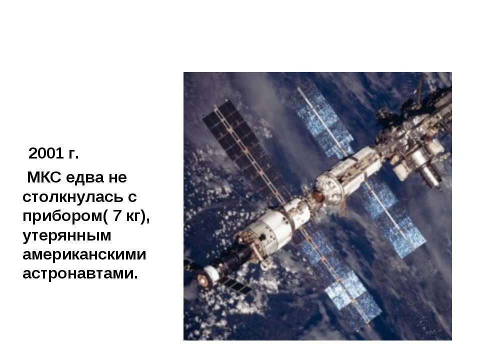 2001 г. МКС едва не столкнулась с прибором( 7 кг), утерянным американскими ас...