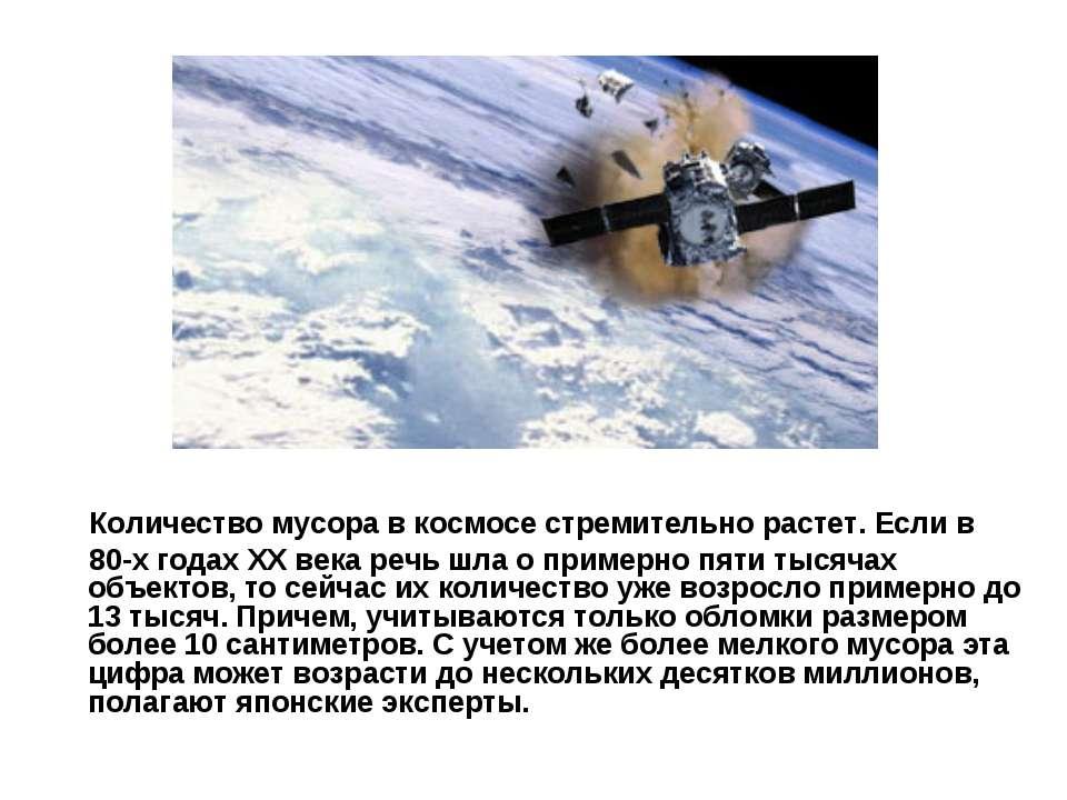 Количество мусора в космосе стремительно растет. Если в 80-х годах ХХ века ре...