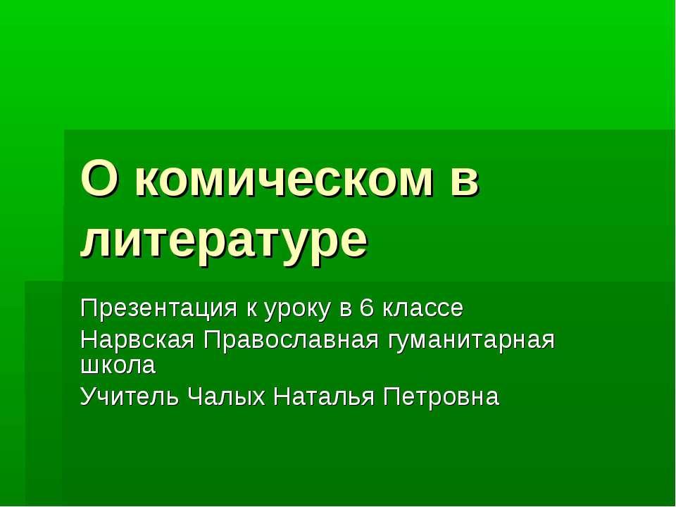 О комическом в литературе Презентация к уроку в 6 классе Нарвская Православна...
