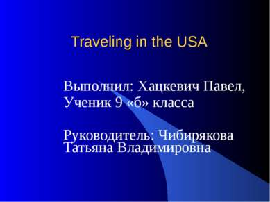 Traveling in the USA Выполнил: Хацкевич Павел, Ученик 9 «б» класса Руководите...