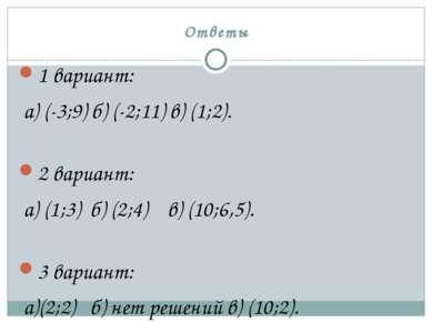 Ответы 1 вариант: а) (-3;9) б) (-2;11) в) (1;2). 2 вариант: а) (1;3) б) (2;4)...