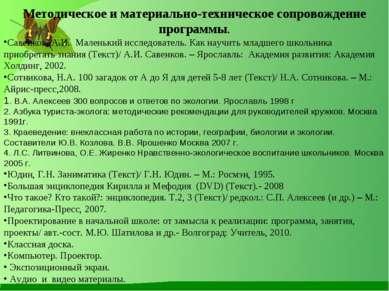 Методическое и материально-техническое сопровождение программы. Савенков, А.И...