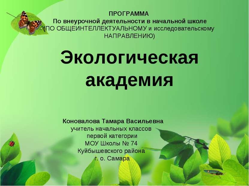ПРОГРАММА По внеурочной деятельности в начальной школе (ПО ОБЩЕИНТЕЛЛЕКТУАЛЬН...