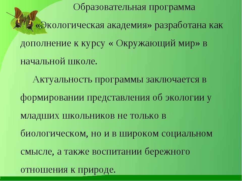 Образовательная программа «Экологическая академия» разработана как дополнение...