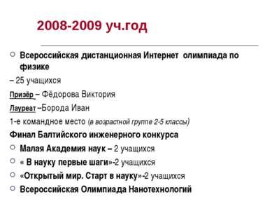 2008-2009 уч.год Всероссийская дистанционная Интернет олимпиада по физике – 2...