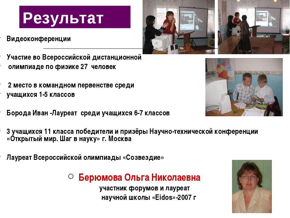 Результат Видеоконференции Участие во Всероссийской дистанционной олимпиаде п...