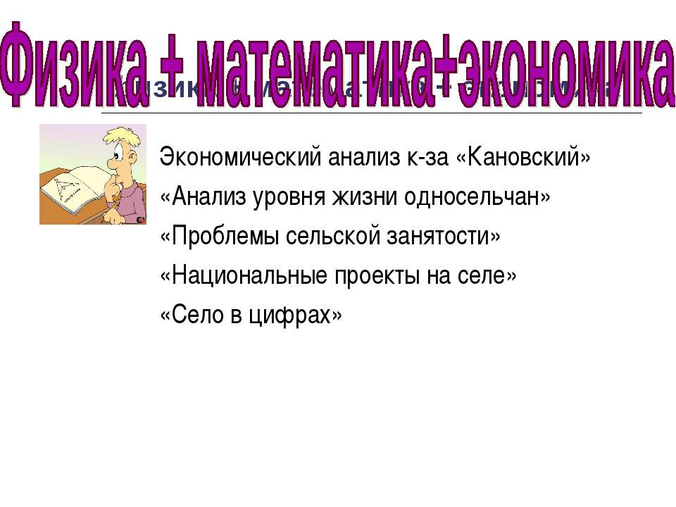 физика + математика + экономика Экономический анализ к-за «Кановский» «Анализ...