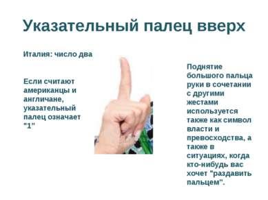 Указательный палец вверх Поднятие большого пальца руки в сочетании с другими ...