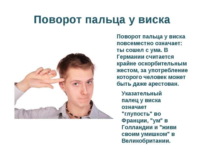 Поворот пальца у виска Поворот пальца у виска повсеместно означает: ты сошел ...