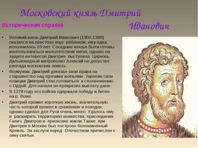 Московский князь Дмитрий Иванович Историческая справка Великий князь Дмитрий ...