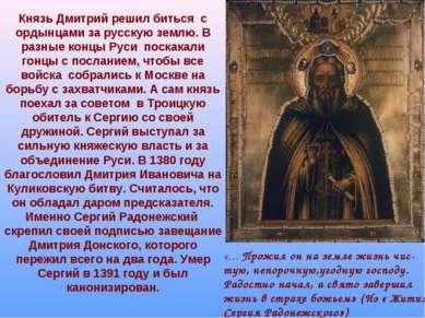 Князь Дмитрий решил биться с ордынцами за русскую землю. В разные концы Руси ...