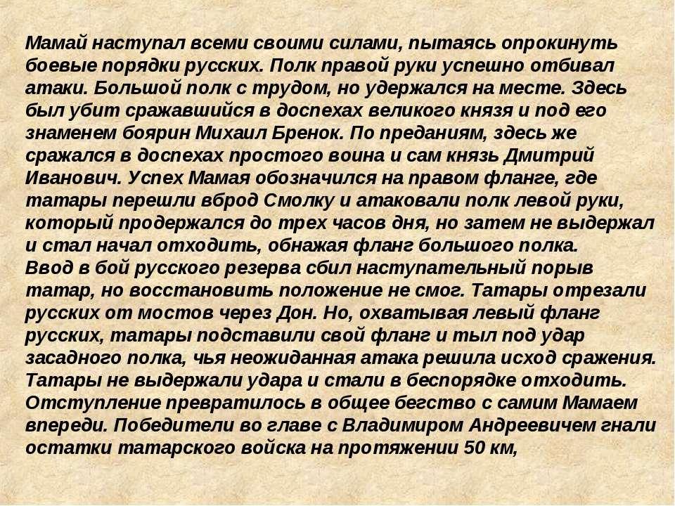 Мамай наступал всеми своими силами, пытаясь опрокинуть боевые порядки русских...