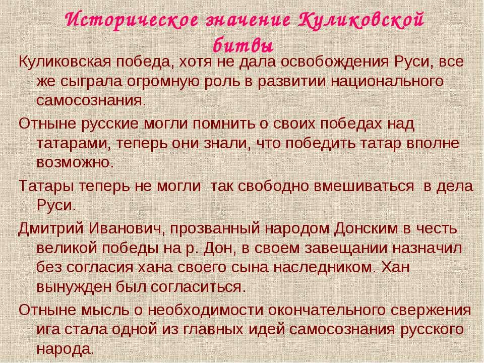Историческое значение Куликовской битвы Куликовская победа, хотя не дала осво...
