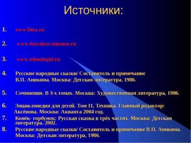 Источники: 1. www.litra.ru 2. www.bizyukov.temator.ru 3. www.tehnologid.ru 4....