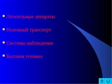 Летательные аппараты Наземный транспорт Системы наблюдения Бытовая техника