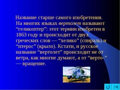 """Название старше самого изобретения. На многих языках вертолет называют """"гелик..."""