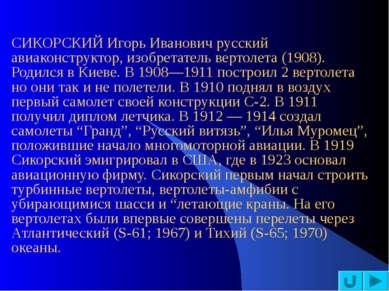 СИКОРСКИЙ Игорь Иванович русский авиаконструктор, изобретатель вертолета (190...