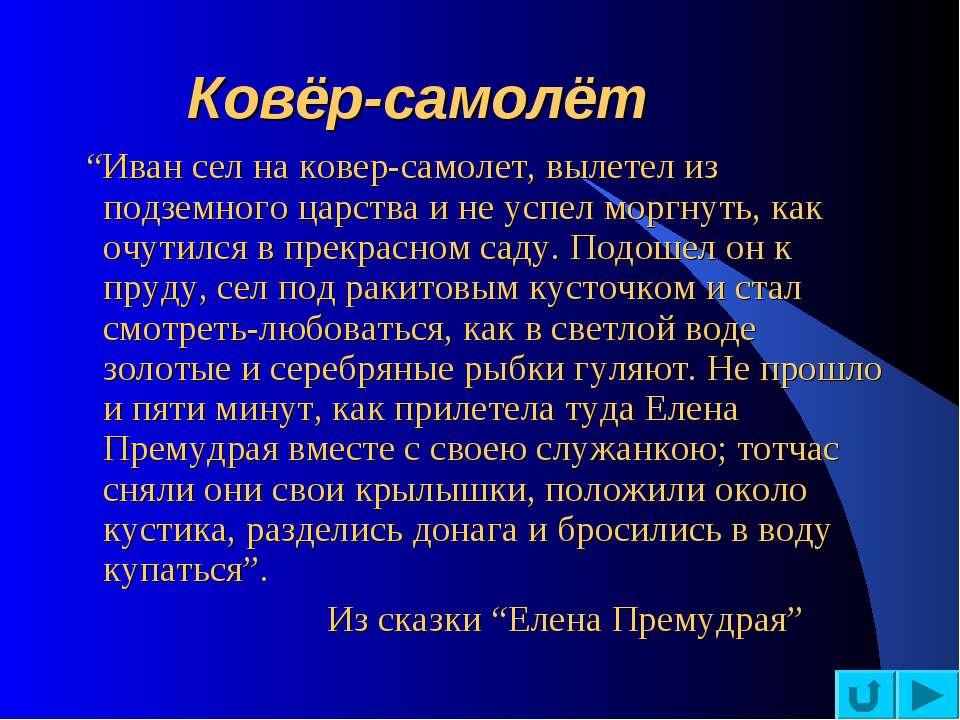"""Ковёр-самолёт """"Иван сел на ковер-самолет, вылетел из подземного царства и не ..."""