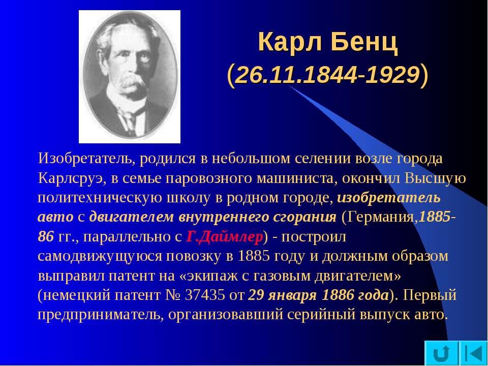 Карл Бенц (26.11.1844-1929) Изобретатель, родился в небольшом селении возле г...