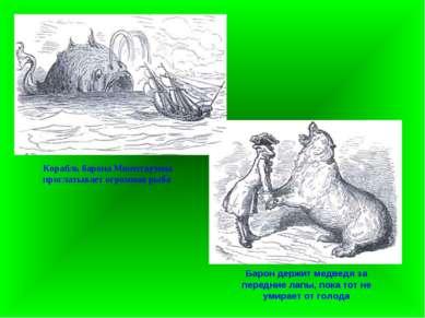 Корабль барона Мюнхгаузена проглатывает огромная рыба Барон держит медведя за...