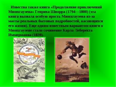 Известна также книга «Продолжение приключений Мюнхгаузена» Генриха Шнорра (17...