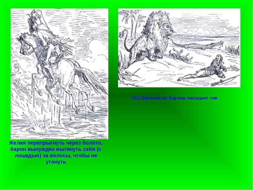 Желая перепрыгнуть через болото, барон вынужден вытянуть себя (с лошадью) за ...