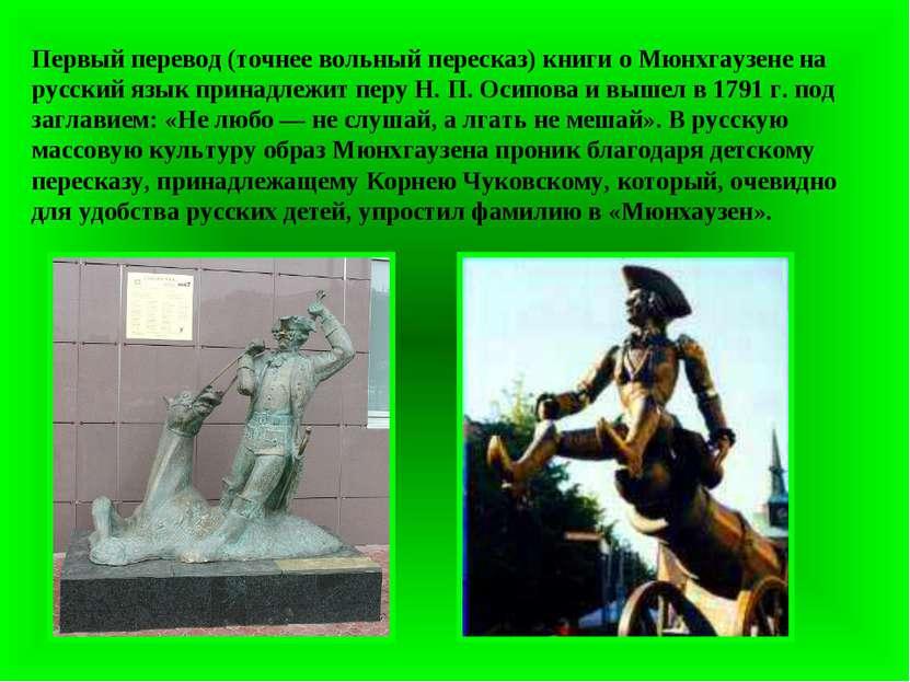 Первый перевод (точнее вольный пересказ) книги о Мюнхгаузене на русский язык ...