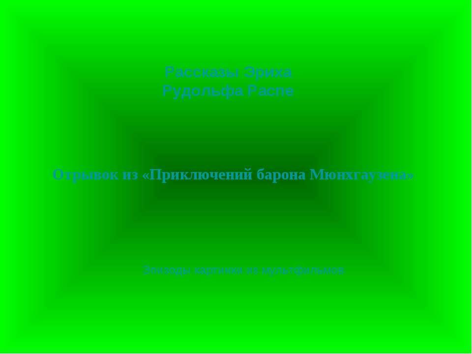 Рассказы Эриха Рудольфа Распе Отрывок из «Приключений барона Мюнхгаузена» Эпи...
