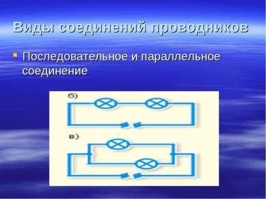 Виды соединений проводников Последовательное и параллельное соединение