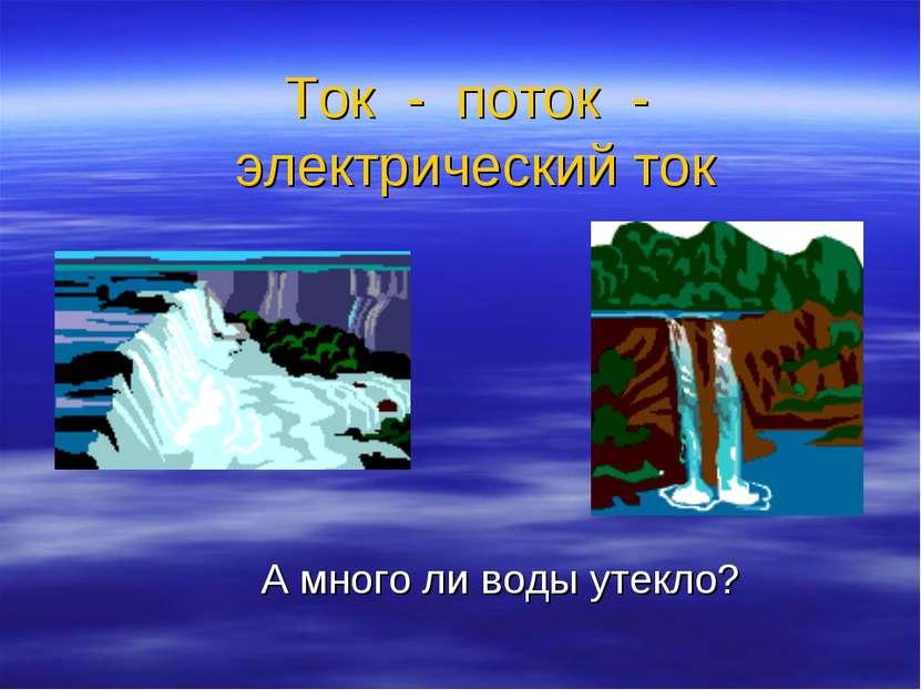 Ток - поток - электрический ток А много ли воды утекло?
