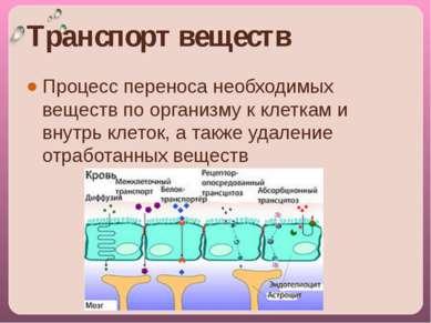 Транспорт веществ Процесс переноса необходимых веществ по организму к клеткам...