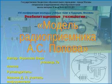 Государственное бюджетное образовательное учреждение города Москвы специальна...