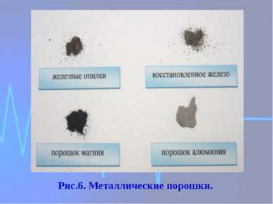 Рис.6. Металлические порошки.